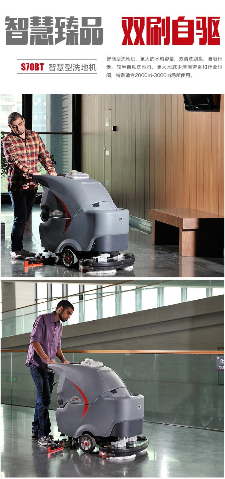 S70BT高美智慧型洗地机 手推式双刷洗地机.jpg