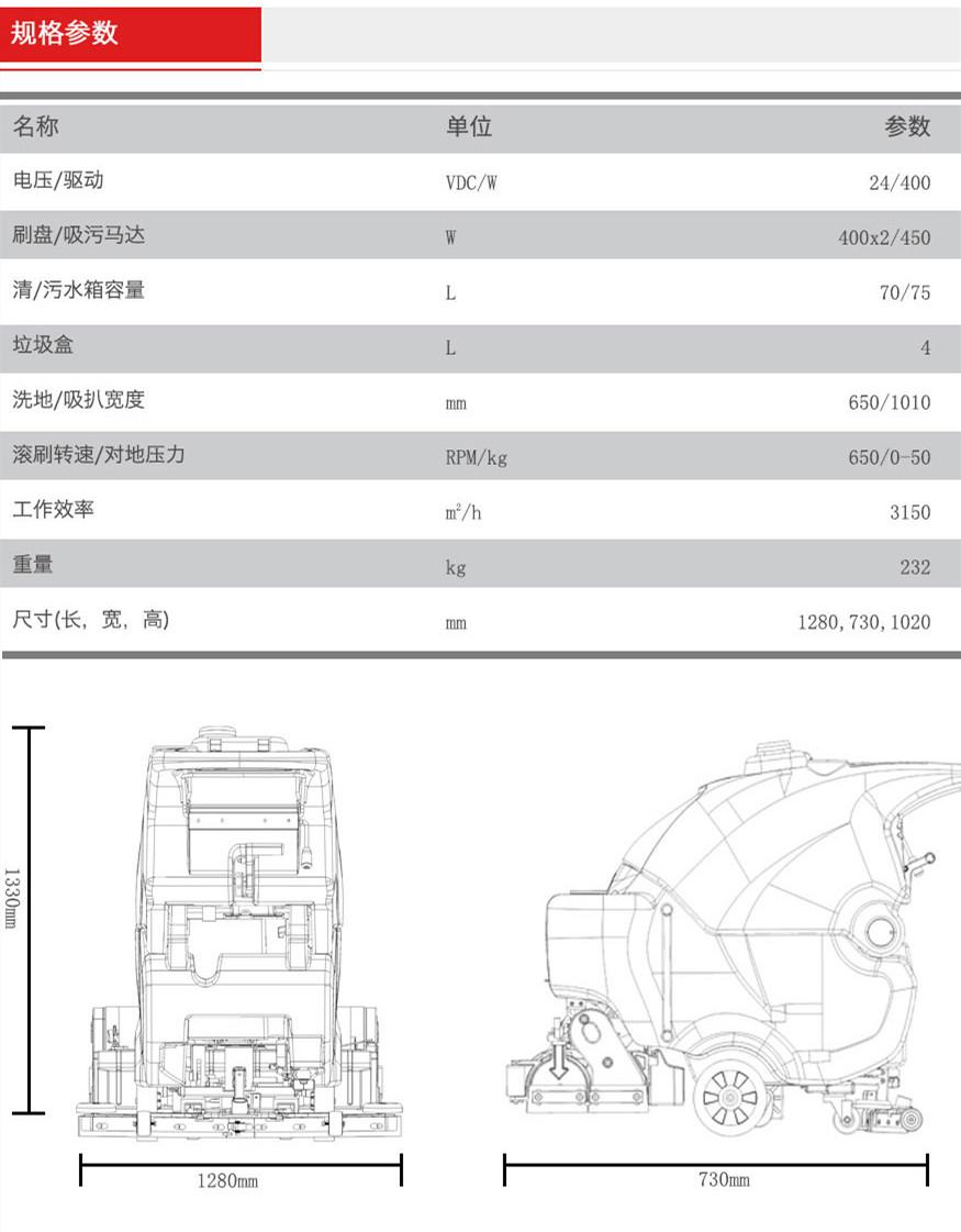 GM-65RBT高美手推式洗扫一体机|扫洗一体机规格参数.jpg