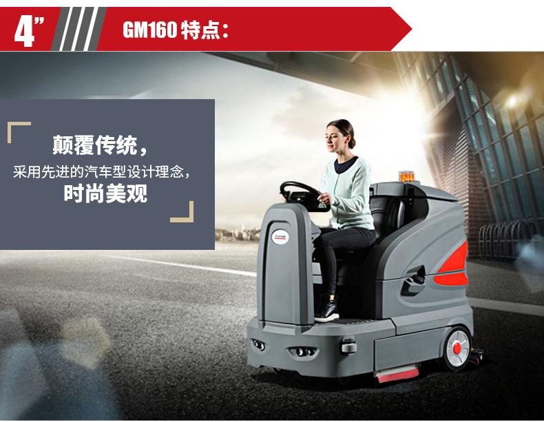 GM160大驾驶式洗地机.jpg