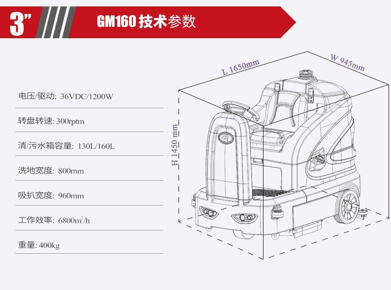 GM160大驾驶式洗地机参数.jpg