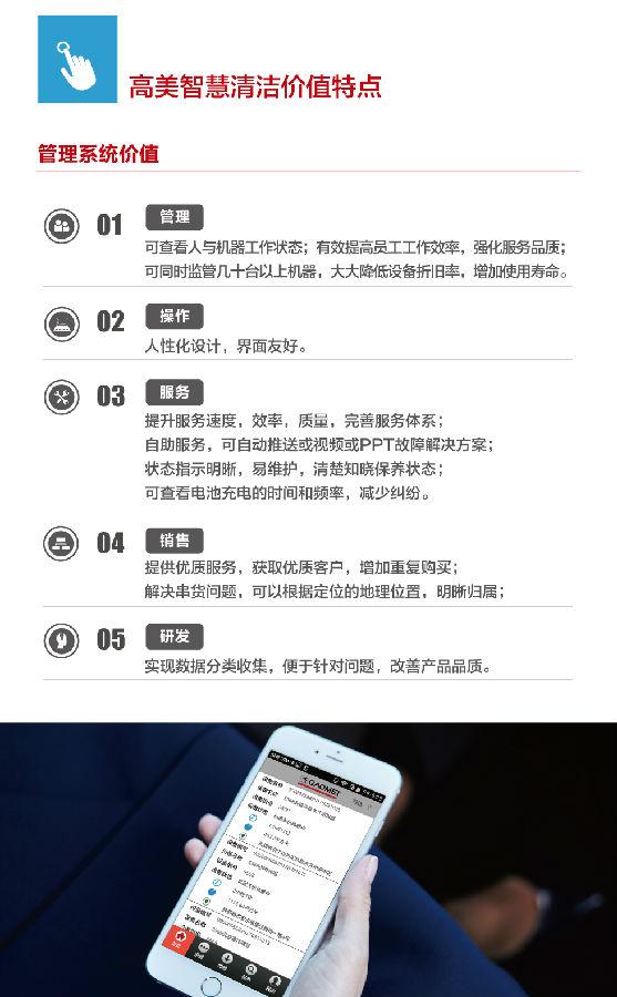 北京高美洗地机.jpg