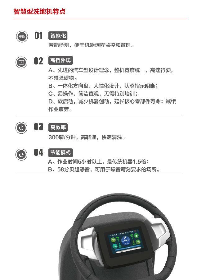 北京高美洗地机特点.jpg