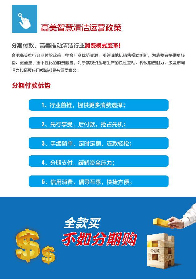 北京高美洗地机分期.jpg