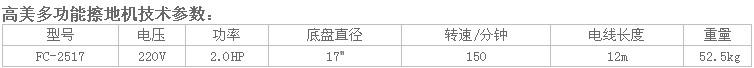 高美加重翻新机FC-2517参数.jpg