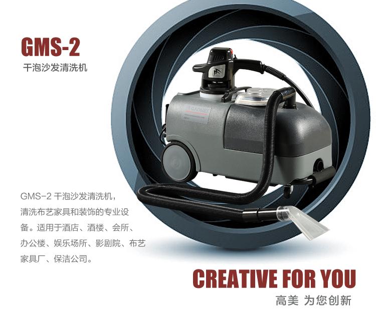 高美沙发清洗机GMS-2.jpg