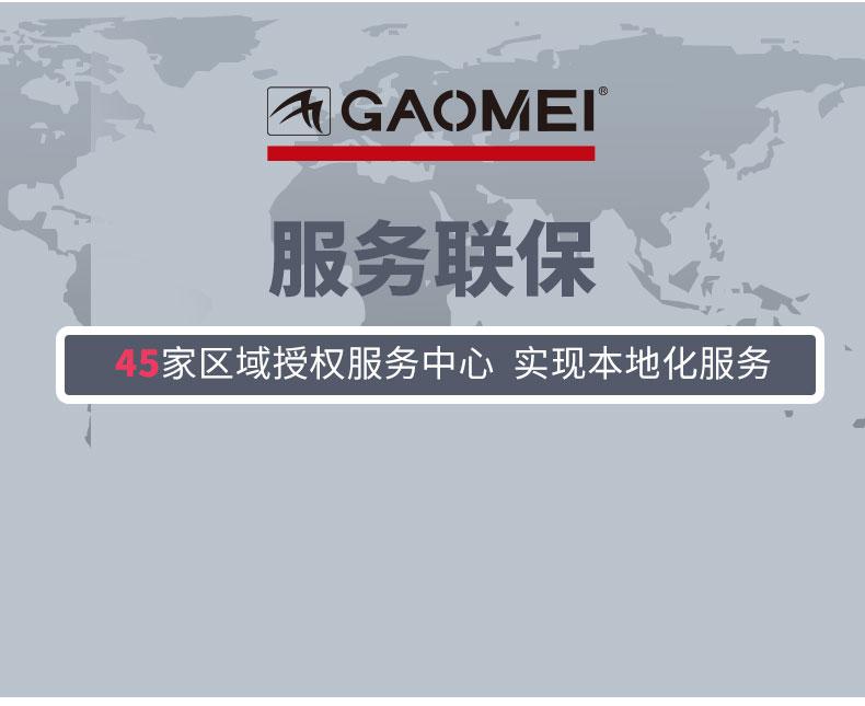高美沙发清洗机GMS-2服务联保.jpg