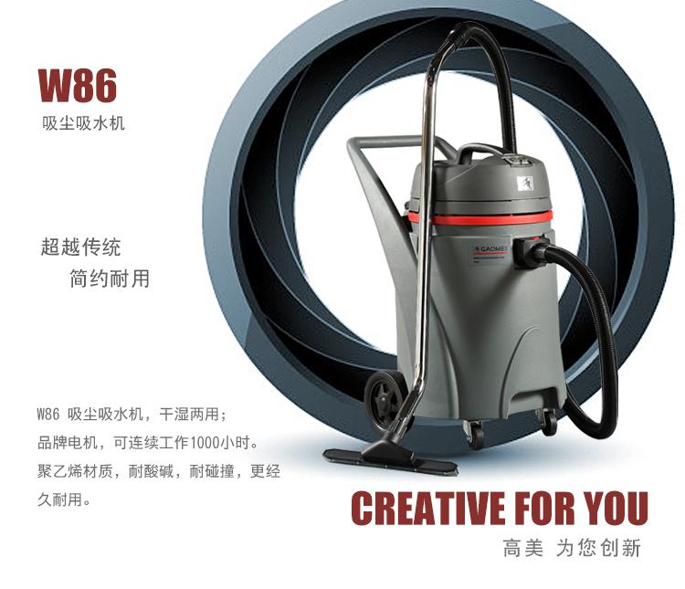 吸尘吸水机W86.jpg