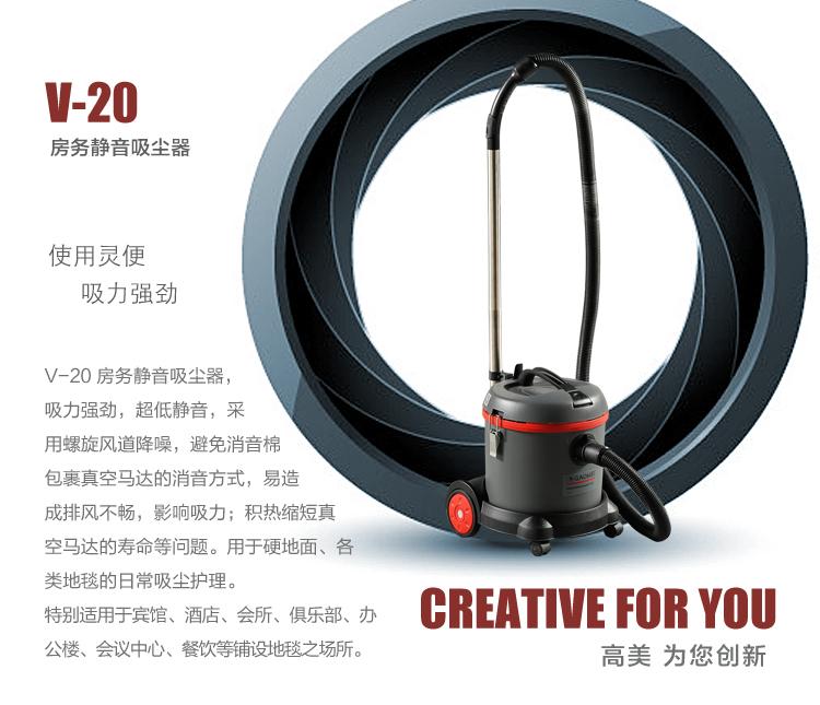 高美房务吸尘器V20.jpg