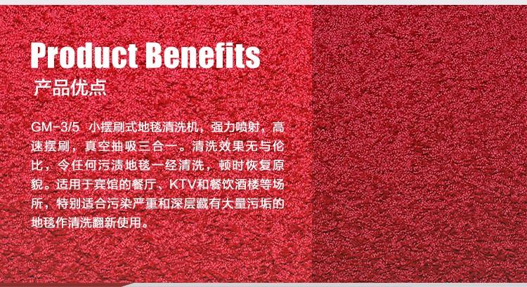 高美GM-3/5地毯清洗机特点.jpg