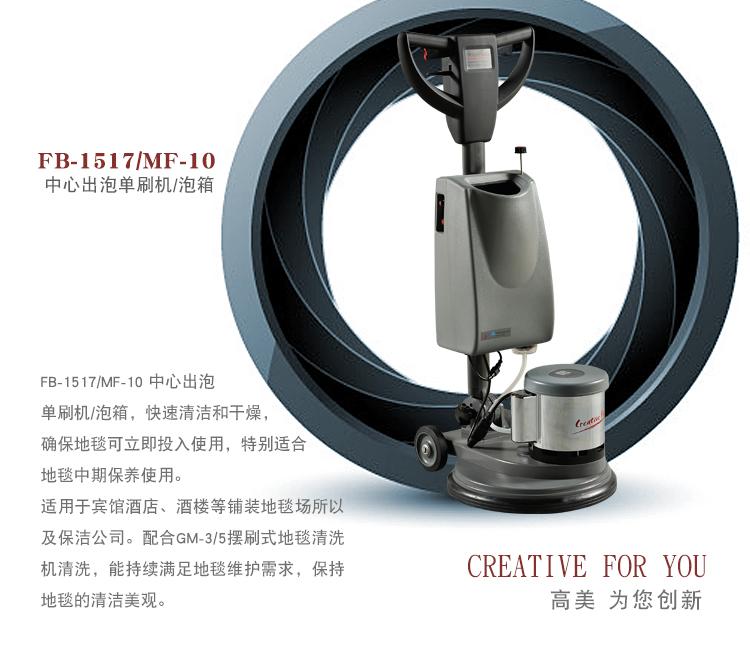 FB1517/MF-10干泡地毯清洗机.jpg