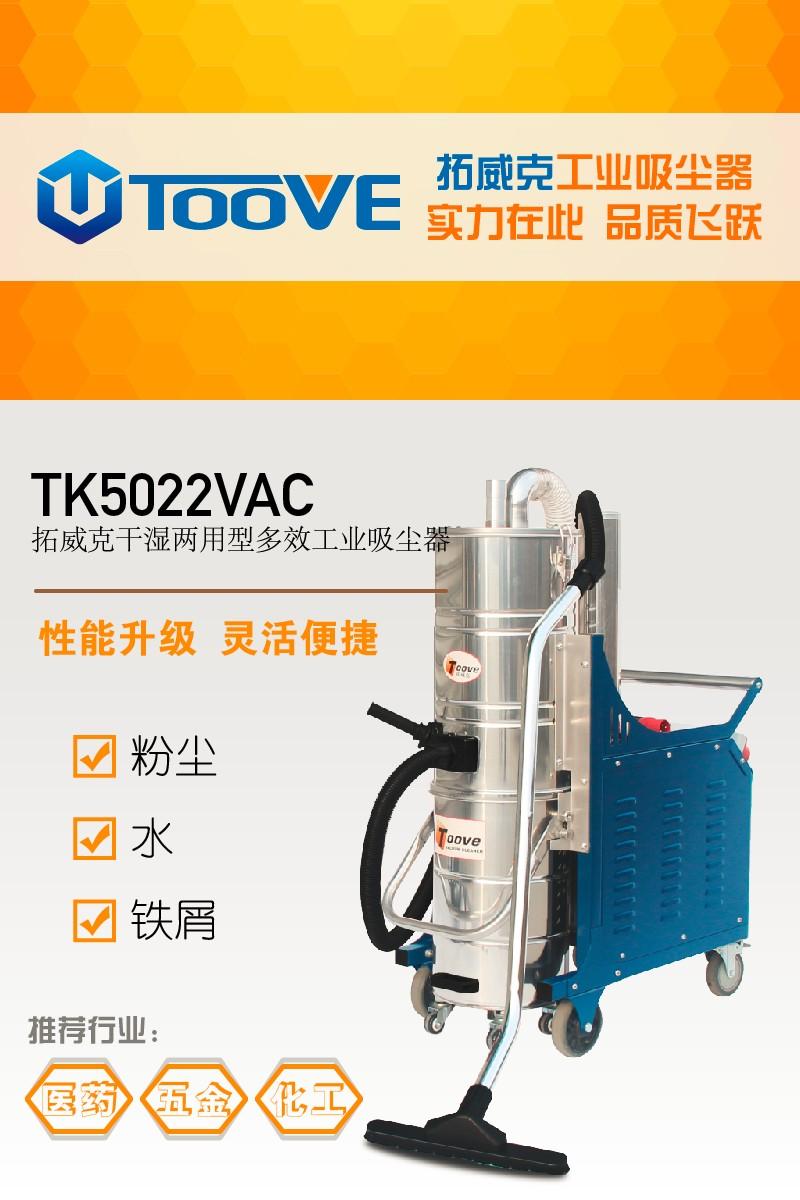 GM/TK5022VAC工业吸尘器.jpg